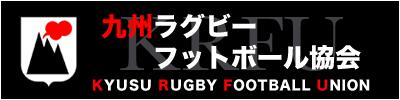 九州ラグビー