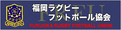 福岡ラグビー