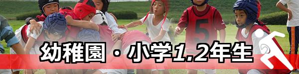 幼稚園・小学1.2年