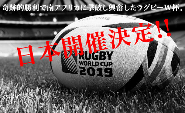 rugby-worldcup